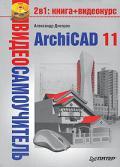 Днепров Александр Г. - ArchiCAD 11