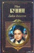 Бунин Иван Алексеевич - Цифры