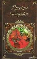 Читать книгу Русские частушки