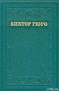 Гюго Виктор - Клод Гё (пер. А.Толстой)