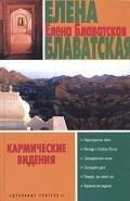 Блаватская Елена Петровна - Кармические видения (сборник)