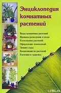 Логачева Наталья Ивановна - Энциклопедия комнатных растений