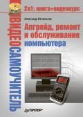 Ватаманюк Александр - Апгрейд, ремонт и обслуживание компьютера