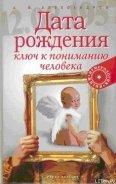 Александров Александр Федорович - Дата рождения — ключ к пониманию человека