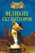 Мусский Сергей Анатольевич - 100 великих скульпторов