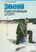 Соболев Оскар Яковлевич - Зимний рыболовный спорт