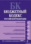 Российское Законодательство - Бюджетный кодекс Российской Федерации. Текст с изменениями и дополнениями на 2009 год