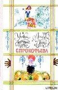Прокофьева Софья Леонидовна - Ученик волшебника