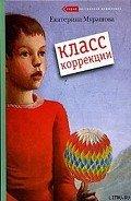 Мурашова Екатерина Вадимовна - Класс коррекции