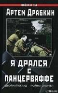 Драбкин Артем Владимирович - Я дрался с Панцерваффе.