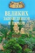 Юдина Наталья Алексеевна - 100 великих заповедников и парков