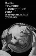Герд Мария Александровна - Реакции и поведение собак в экстремальных условиях
