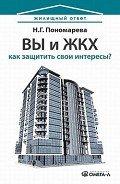 Пономарева Наталья Г. - Вы и ЖКХ: как защитить свои интересы?