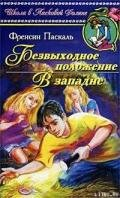 Читать книгу Безвыходное положение