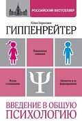 Гиппенрейтер Юлия Борисовна - Введение в общую психологию: курс лекций