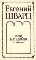 Шварц Евгений Львович - Живу беспокойно... (из дневников)