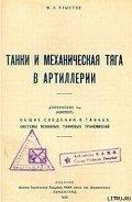 Хлыстов Ф. Л. - Танки и механическая тяга в артиллерии