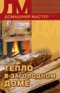 Круковер Владимир Исаевич - Тепло в загородном доме