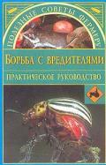 Иванова Наталья Владимировна - Борьба с вредителями