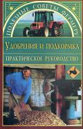 Петросян Оксана Ашотовна - Удобрения и подкормки