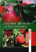 Петросян Оксана Ашотовна - Садовые деревья и кустарники
