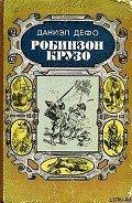 Читать книгу Робинзон Крузо (адаптированный вариант для детей)