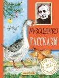 Зощенко Михаил Михайлович - Опальные рассказы