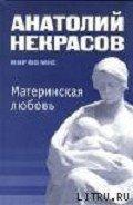 Некрасов Анатолий Александрович - Материнская любовь