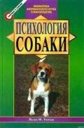 Нетесова Елена В. - Психология собаки. Основы дрессировки собак
