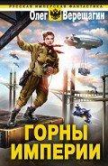 Верещагин Олег Николаевич - Горны Империи