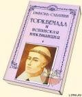 Сабатини Рафаэль - Торквемада и испанская инквизиция