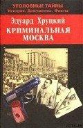Хруцкий Эдуард Анатольевич - Криминальная Москва