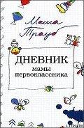 Трауб Маша - Дневник мамы первоклассника
