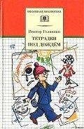 Голявкин Виктор - Тетрадки под дождём