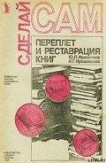 Ирошников Ю. П. - Переплет и реставрация книг