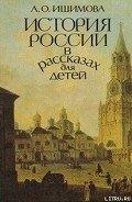 Ишимова Александра Осиповна - История России в рассказах для детей (том 1)