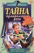 Устинова Анна Вячеславовна - Тайна адмиральской дачи