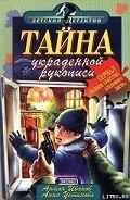 Устинова Анна Вячеславовна - Тайна украденной рукописи