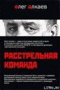 Алкаев Олег - Расстрельная команда
