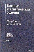 Иванов Олег Леонидович - Кожные и венерические болезни