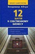 Абчук Владимир - 12 шагов к собственному бизнесу