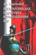 Кадочников Алексей Алексеевич - Психологическая подготовка к рукопашному бою