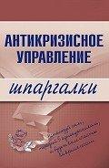 Бабушкина Елена - Антикризисное управление