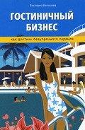 Балашова Екатерина Андреевна - Гостиничный бизнес. Как достичь безупречного сервиса
