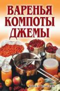 Бойко Елена Анатольевна - Варенья, компоты, джемы