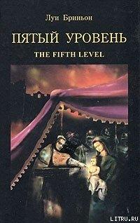Бриньон Луи - Пятый уровень.The fifth level