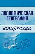 Бурханова Наталья - Экономическая география