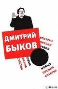 Быков Дмитрий Львович - Новые письма счастья