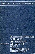 Волович Виталий Георгиевич - Жизнеобеспечение экипажей летательных аппаратов после вынужденного приземления или приводнения