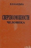 Кандыба Виктор Михайлович - Сверхвозможности человека